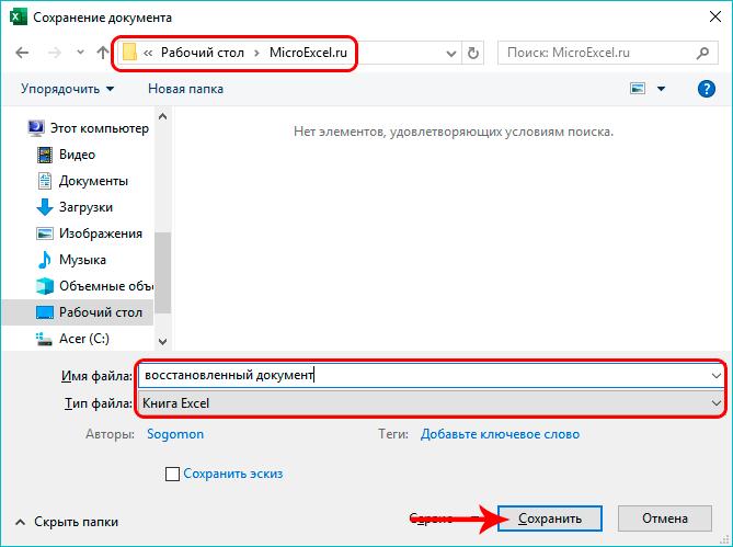 Сохранение файла в Excel