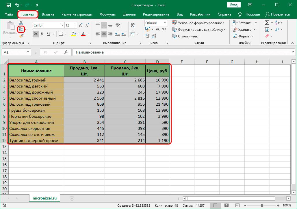 Копирование таблицы в Эксель