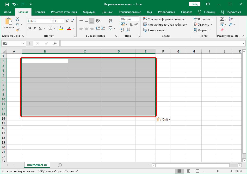 Выравнивание ячеек в Excel
