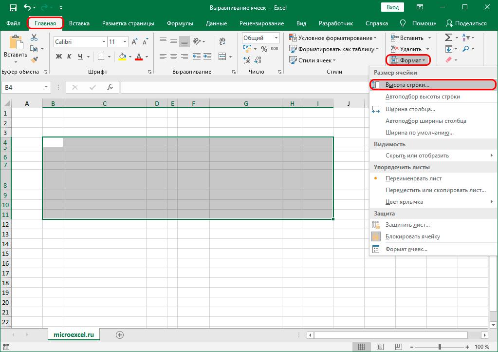 Настройка высоты строк в Excel