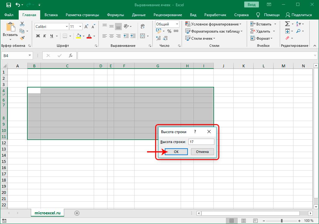 Изменение высоты строк в Excel