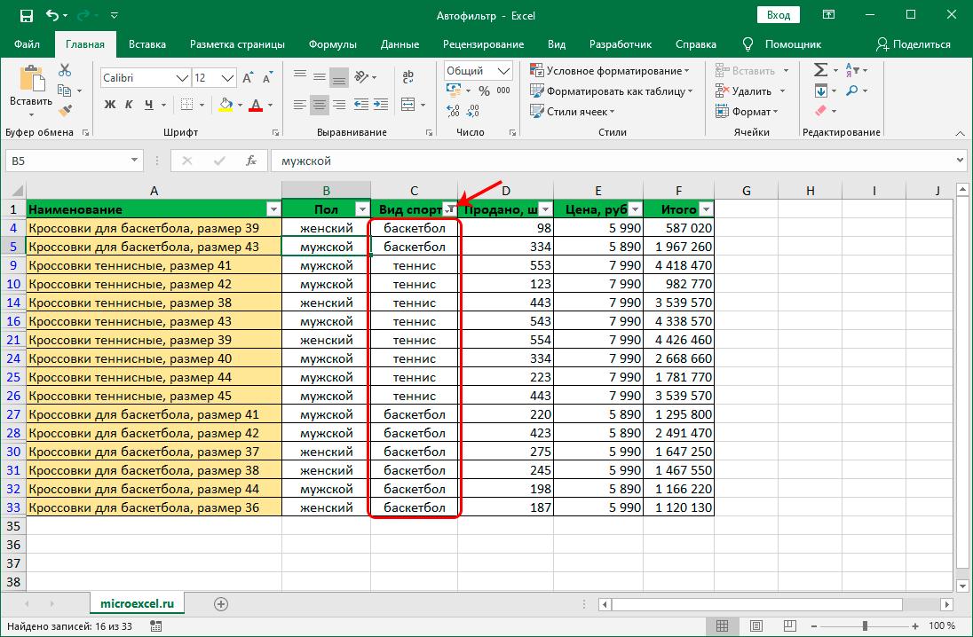 Столбец таблицы Excel с отфильтрованными данными