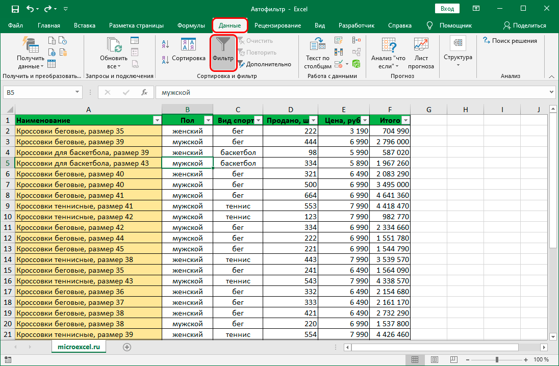 Выключение фильтра во вкладке Данные в Эксель