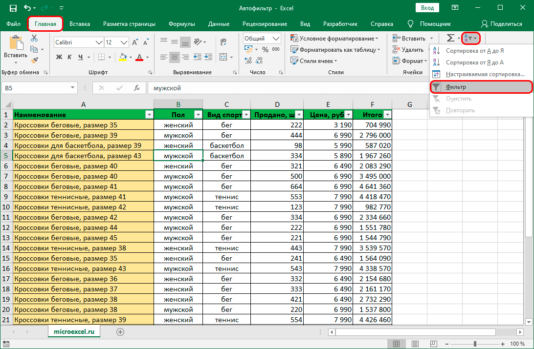 Выключение фильтра в главной вкладке в Excel