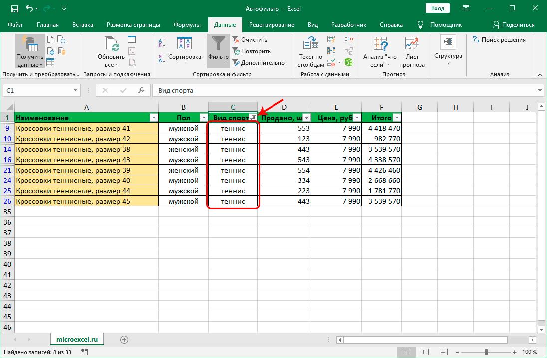 Столбец таблицы Эксель с отфильтрованными данными