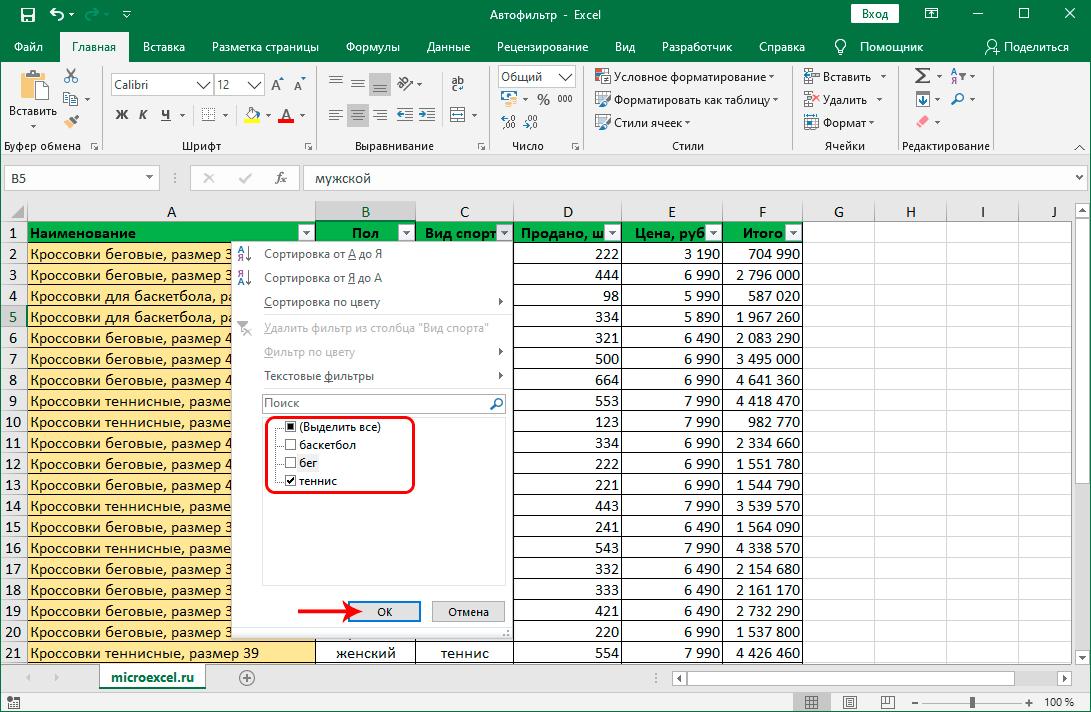Настройка фильтра в Excel