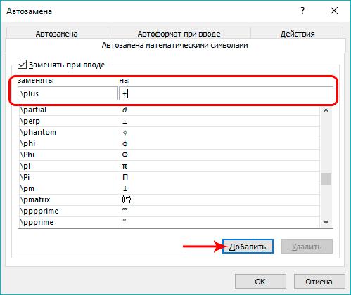 Добавление нового сочетания в список автозамены математическими символами в Excel