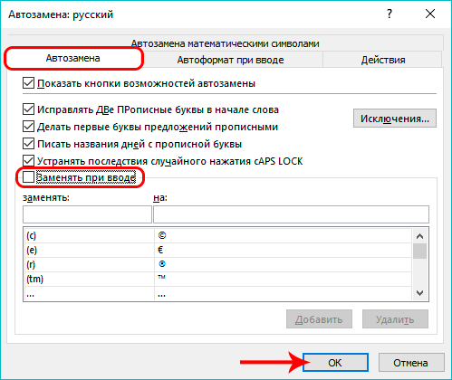 Отключение автозамены в Excel