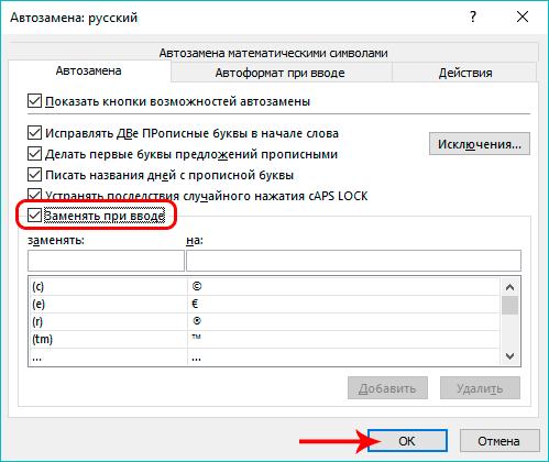 Включение автозамены в Excel