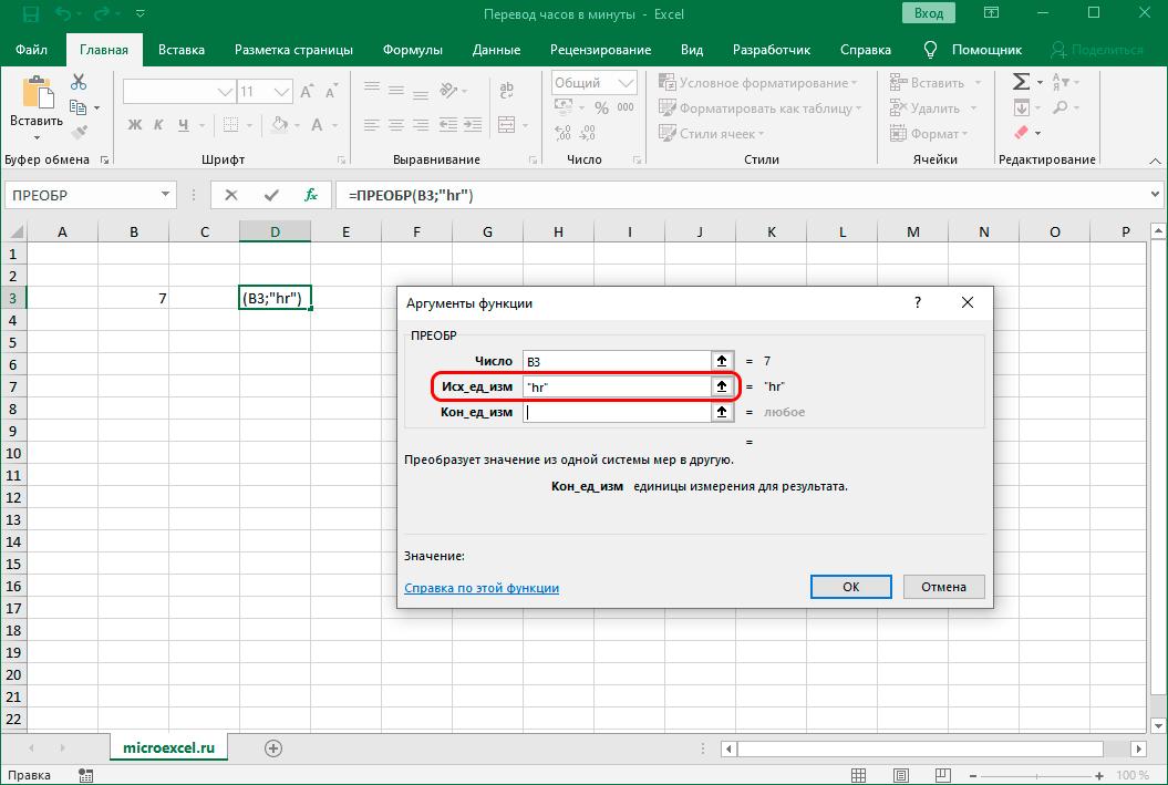Заполнение аргумента Исходная единица измерения функции ПРЕОБР в Excel