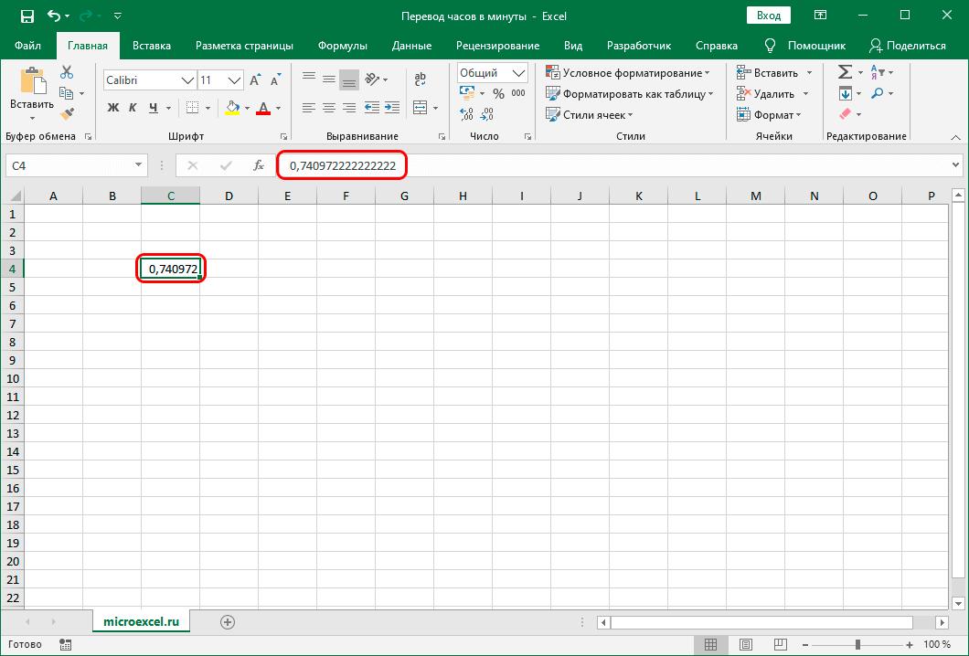 Ячейка с числовым значением в Excel