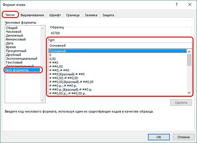 Выбор формата данных в Excel