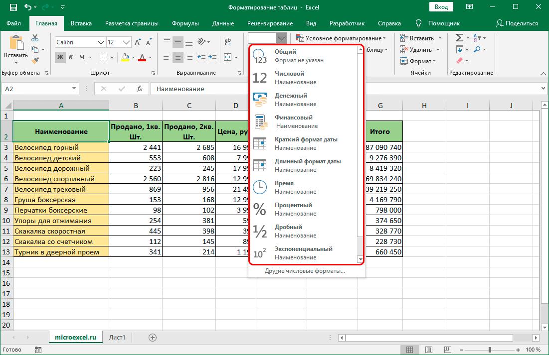Выбор формата данных на ленте программы Эксель