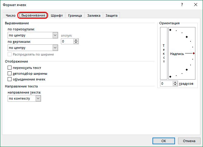 Вкладка Выравнивание в окне форматирования ячеек в Эксель