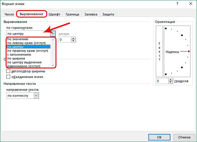 Настройка выравнивания по горизонтали в окне форматирования ячеек в Эксель