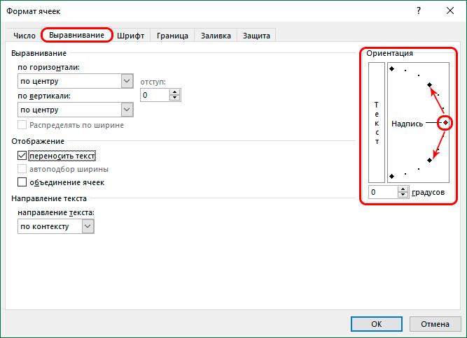Настройка ориентации в окне форматирования ячеек в Excel