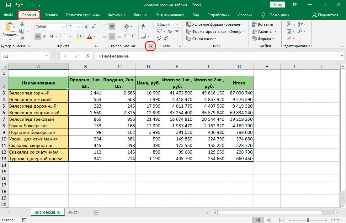 Переход во вкладку Выравнивание окна форматирования ячеек в Excel