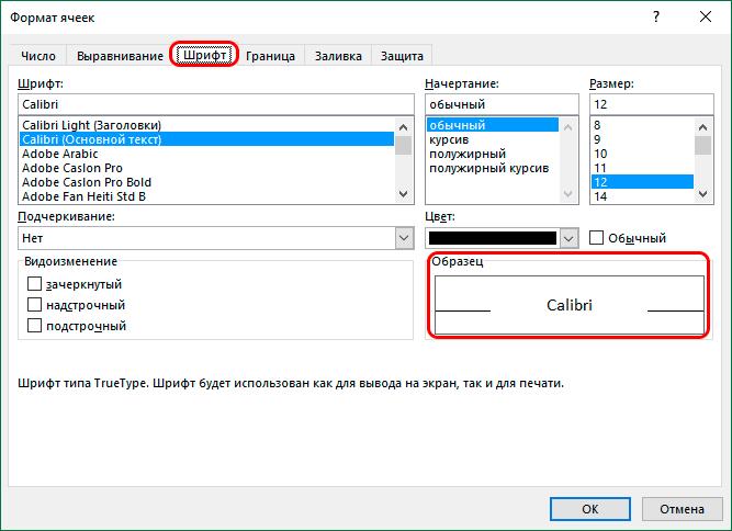 Вкладка Шрифт в окне Формат ячеек в Excel