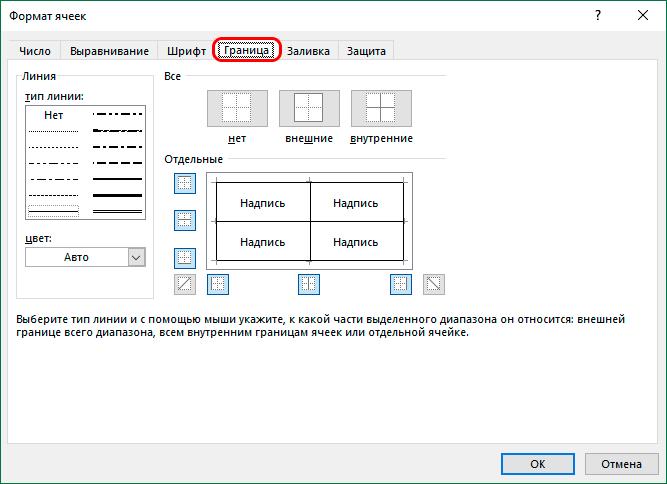 Вкладка Граница в окне форматирования ячеек в Excel