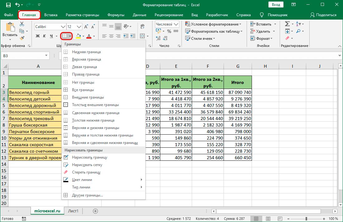 Настройка границ ячеек на ленте программы Excel