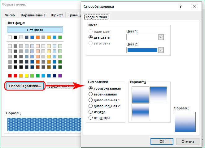 Выбор способа заливки в окне форматирования ячеек в Excel