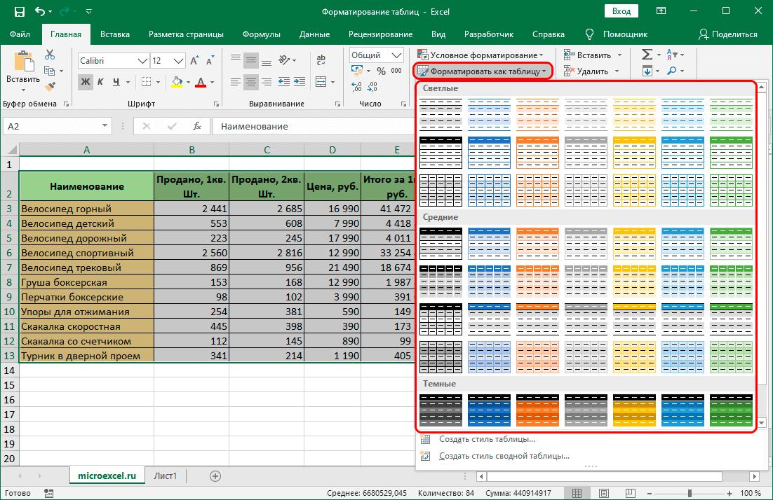 ВЫбор стиля для умной таблицы в Эксель
