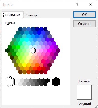 Выбор цвета для заливки ячеек в Excel