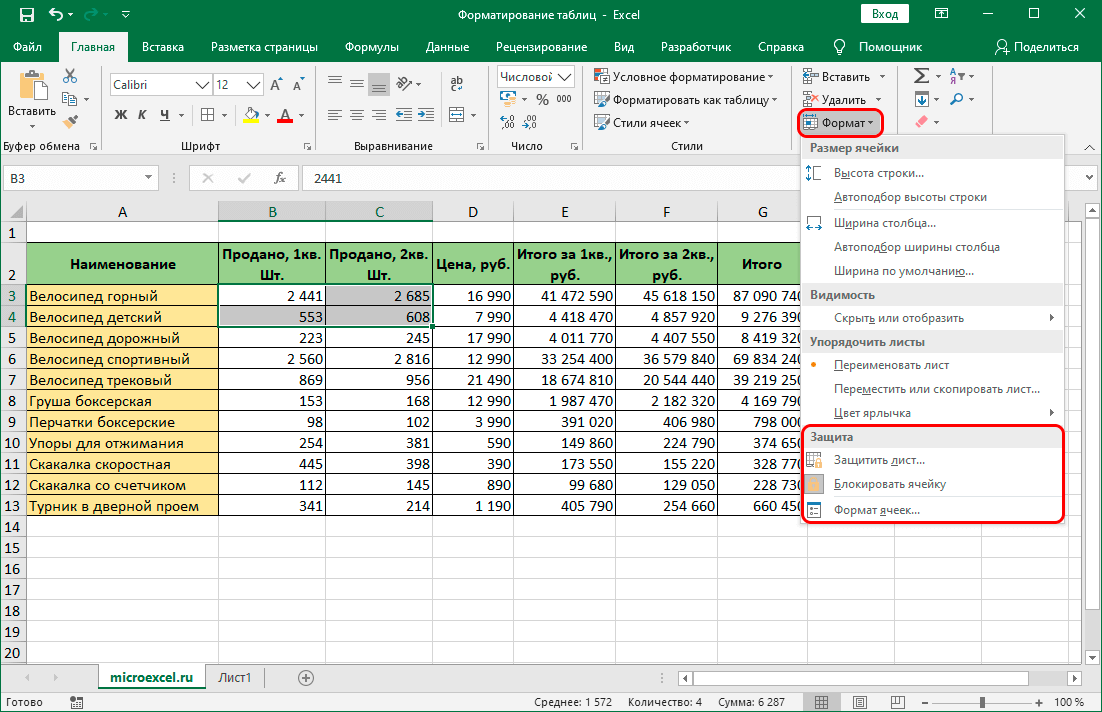 Настройка защиты через инструменты на ленте программы Excel