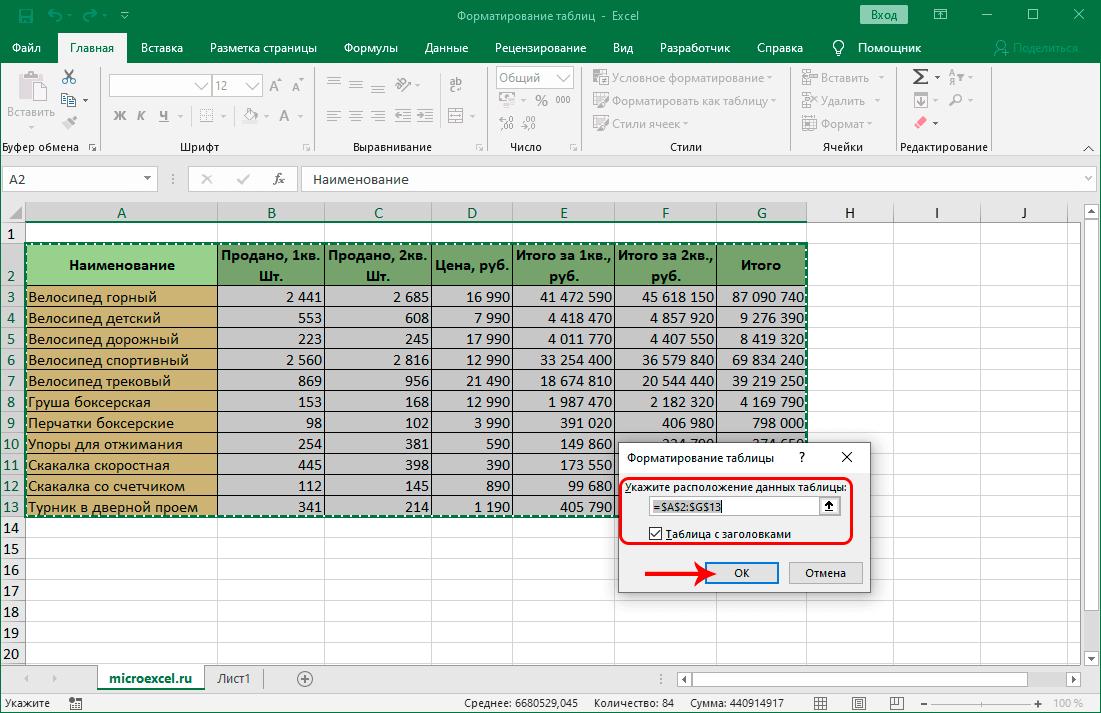 Проверка координат выделенной области при создании умной таблицы в Excel