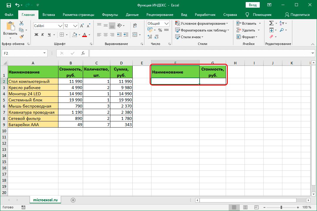 Основная и вспомогательная таблицы в Excel