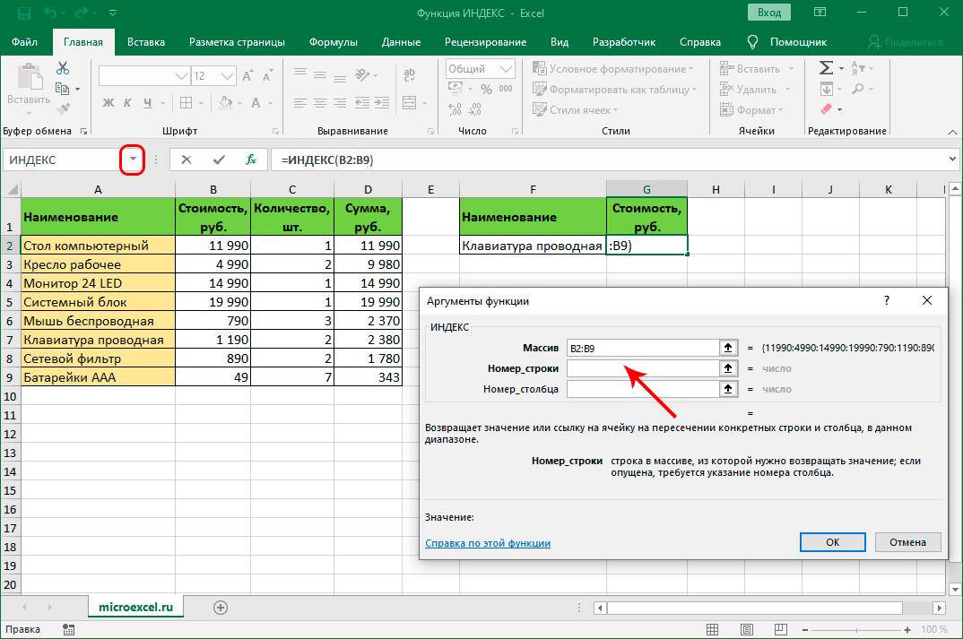 Заполнение аргументов оператора ИНДЕКС в Excel