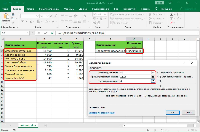 Заполнение аргументов функции ПОИСКПОЗ в Excel