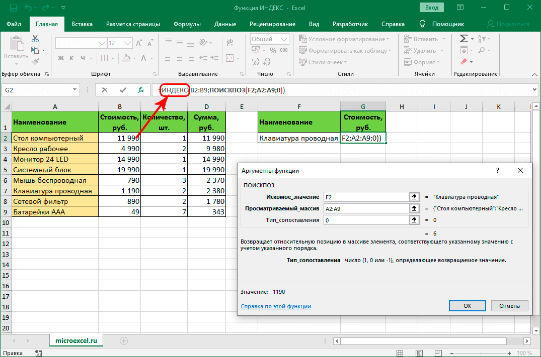 Переключение между аргументами разных функций в Excel