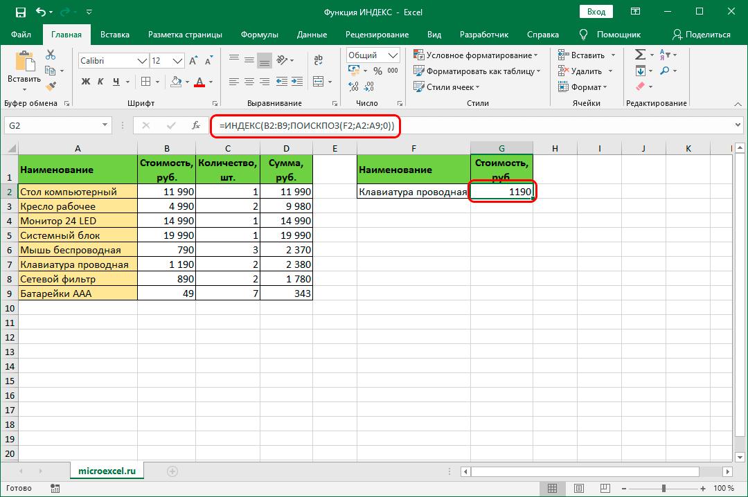 Результат совместного использования функций ИНДЕКС и ПОИСКПОЗ в Эксель
