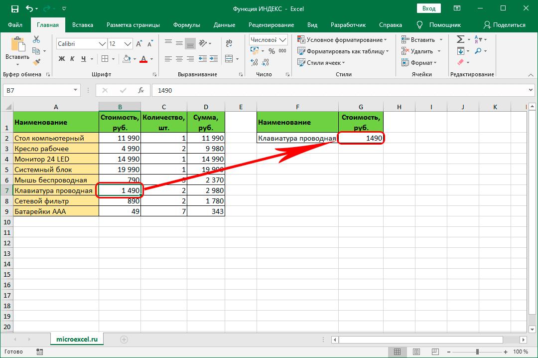 Результат совместного использования функций ИНДЕКС и ПОИСКПОЗ в Excel