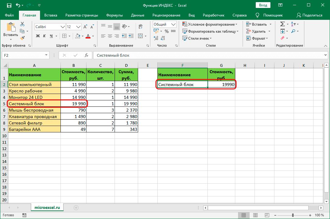 Результат комбинирования функций ИНДЕКС и ПОИСКПОЗ в Эксель