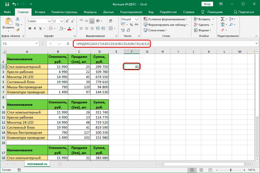 Результат по функции ИНДЕКС в таблице Эксель