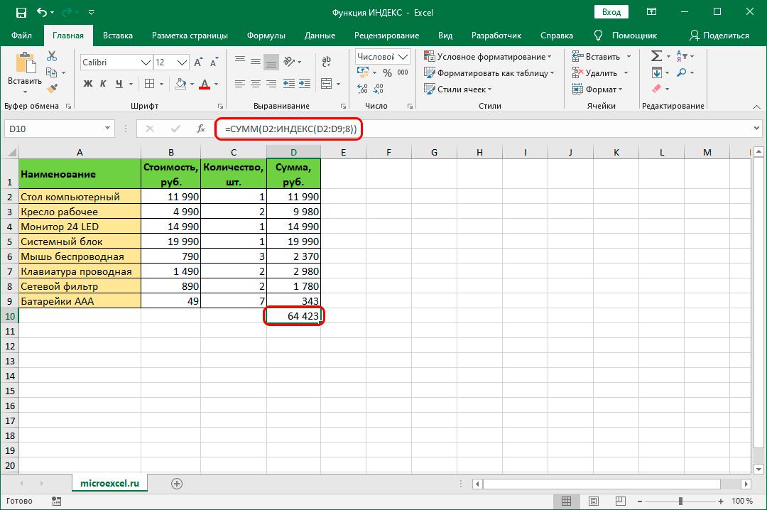 Сочетание функций СУММ и ИНДЕКС в Excel