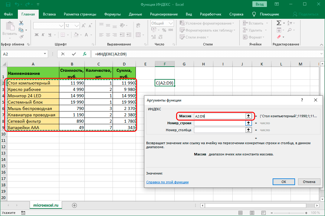 Заполнение аргументов функции ИНДЕКС в Excel