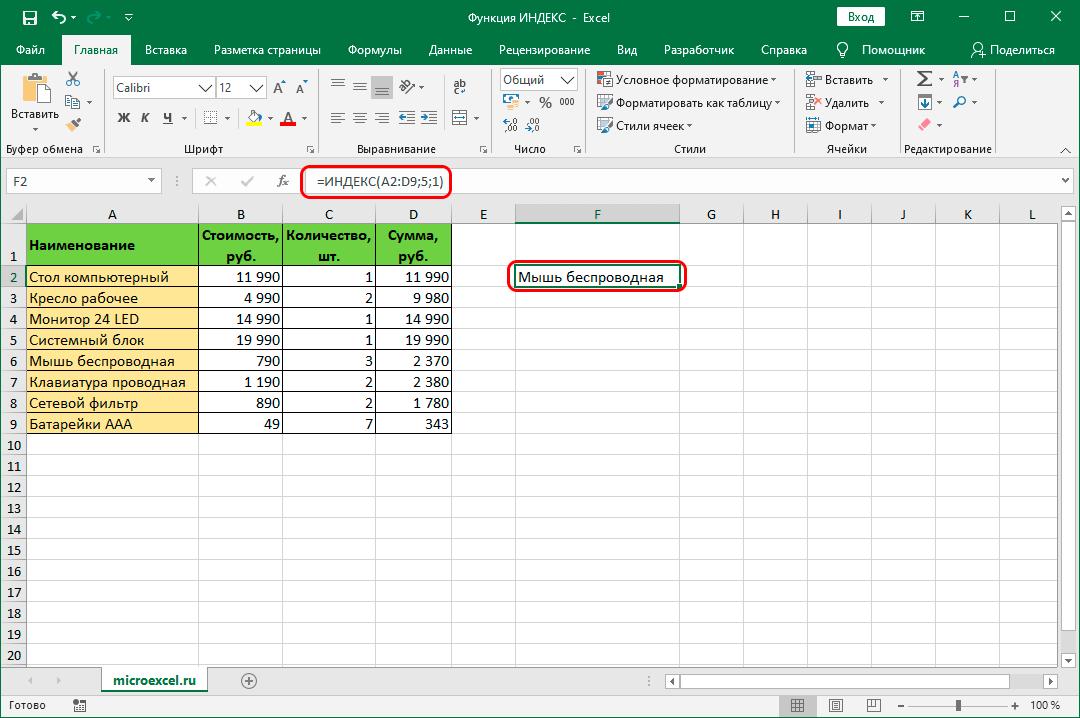Результат по функции ИНДЕКС в ячейке таблицы Excel
