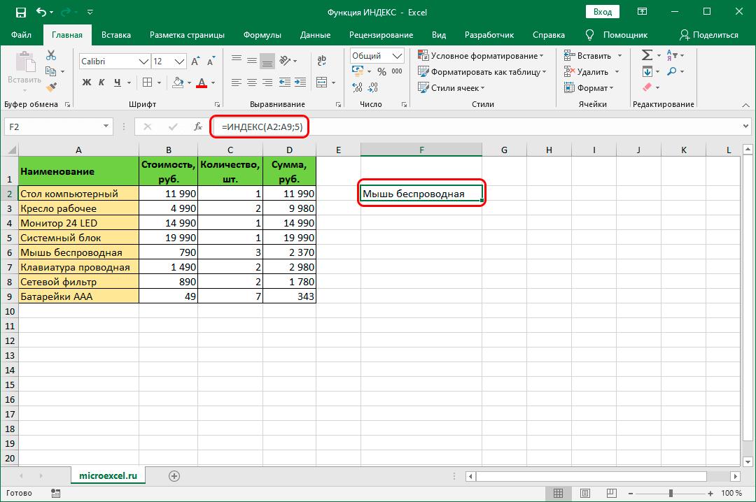 Результат по функции ИНДЕКС в Эксель