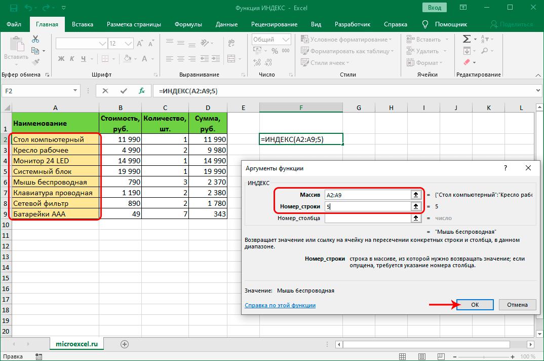 Частичное заполнение аргументов функции ИНДЕКС в Excel
