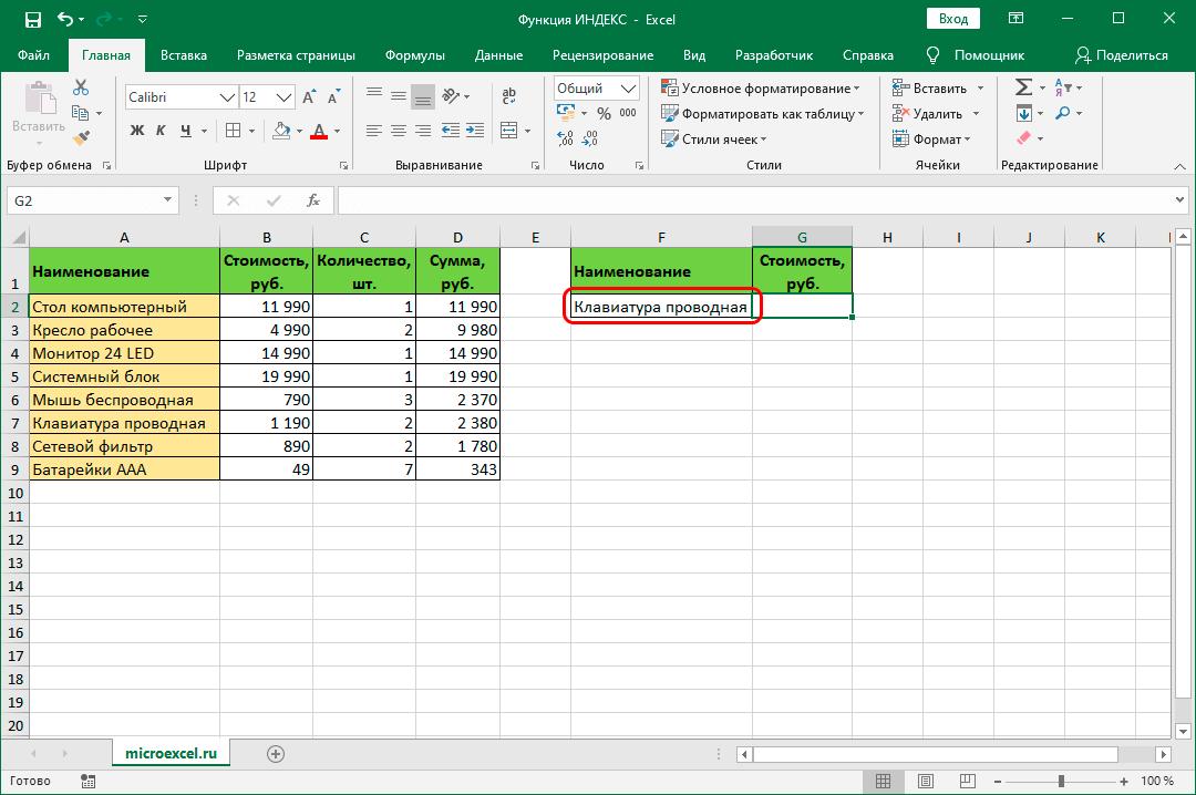 Основная и вспомогательная таблицы в Эксель