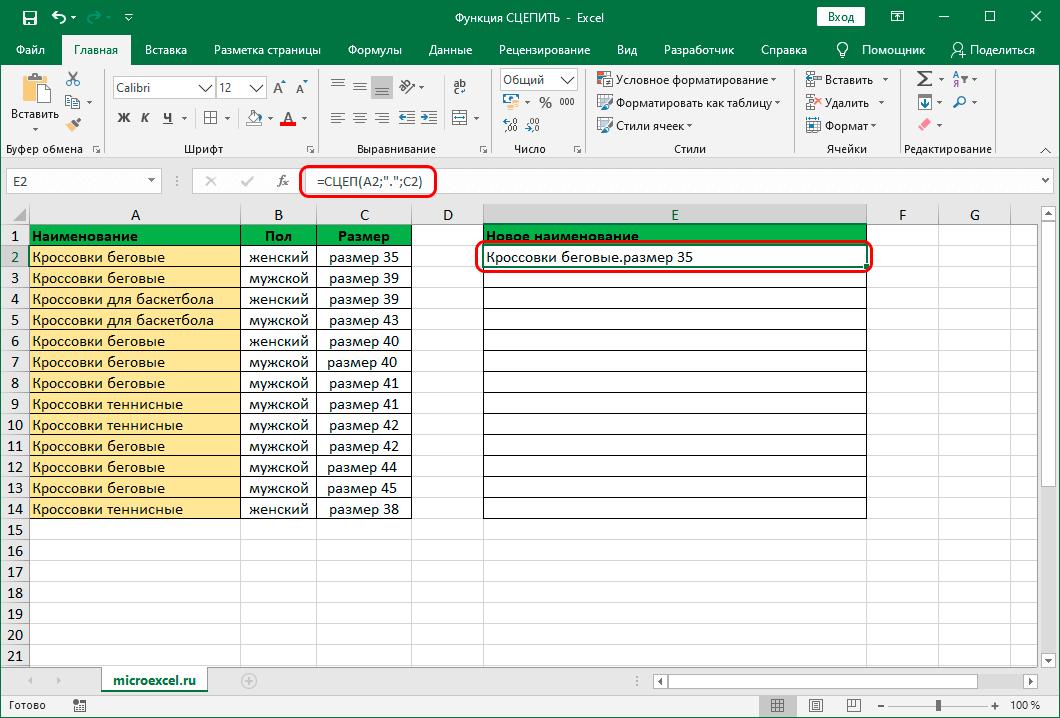 Результат по функции СЦЕП (СЦЕПИТЬ) в ячейке таблицы Excel
