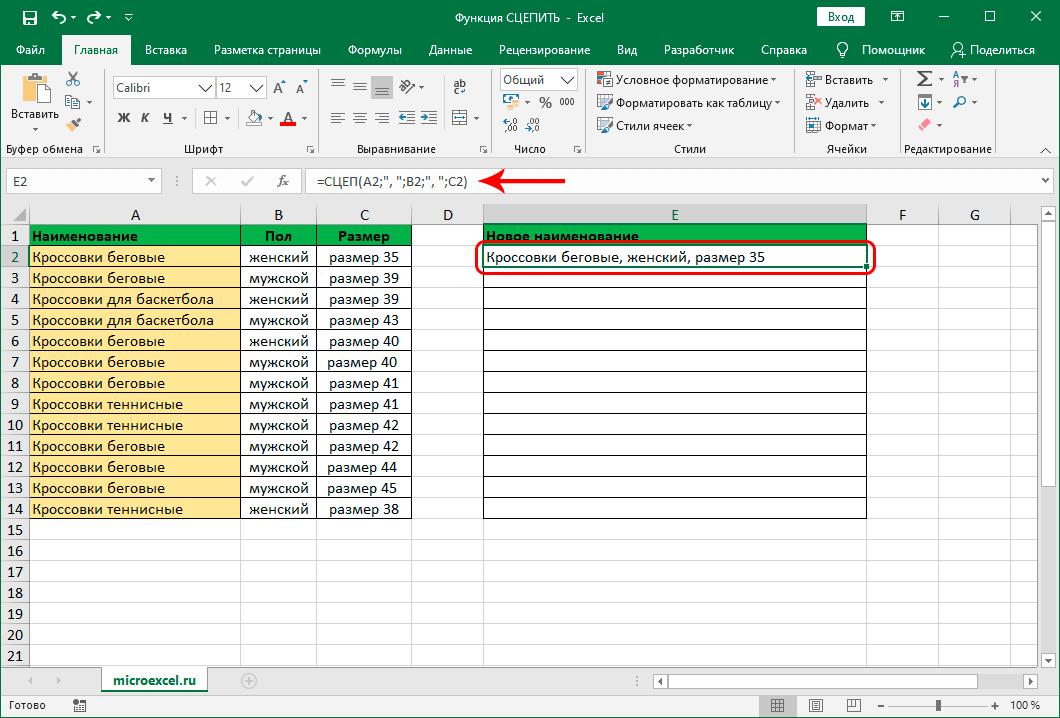 Редактирование формулы функции СЦЕП (СЦЕПИТЬ) в Excel