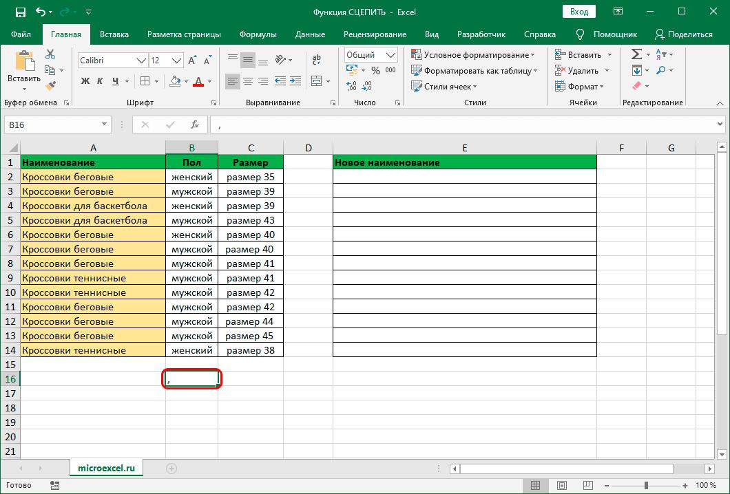 Ячейка с разделителем для функции СЦЕПИТЬ в Эксель