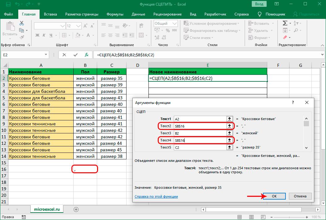 Заполнение аргументов функции СЦЕП (СЦЕПИТЬ) с зафиксированным разделителем в Эксель