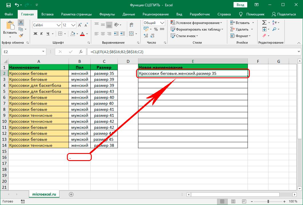 Корректировка разделителя в функции СЦЕП (СЦЕПИТЬ) в Excel