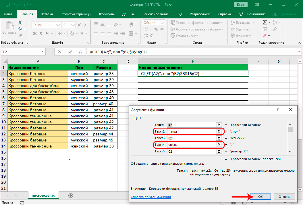 Аргументы функции СЦЕП (СЦЕПИТЬ) с разными разделителями в Эксель