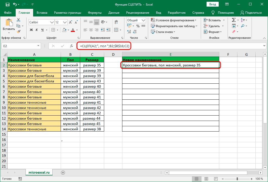 Результат по функции СЦЕП (СЦЕПИТЬ) с разными разделителями в Эксель